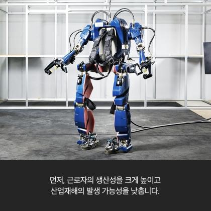 20160509-Hyundai-Wearable-Robot-06.jpg